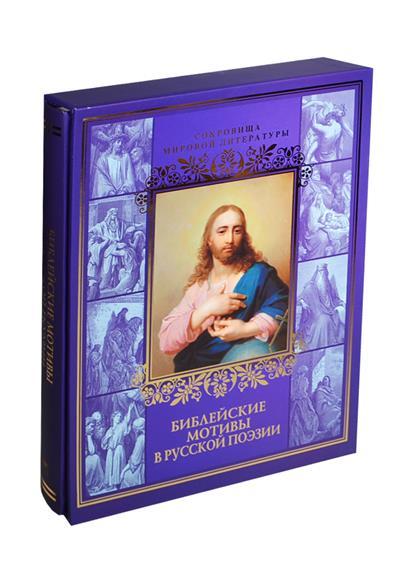 Библейские мотивы в русской поэзии