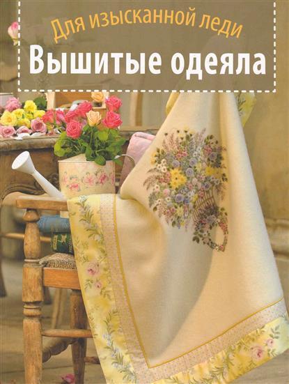 Вышитые одеяла Для изысканной леди