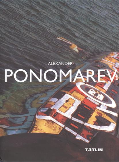Alexander Ponomarev. Александр Пономарев
