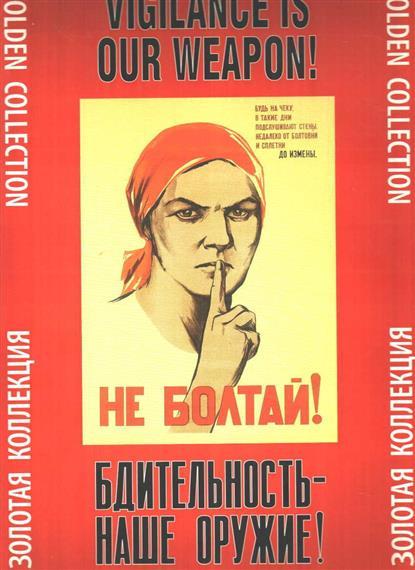 """Плакаты """"Бдительность - наше оружие"""""""