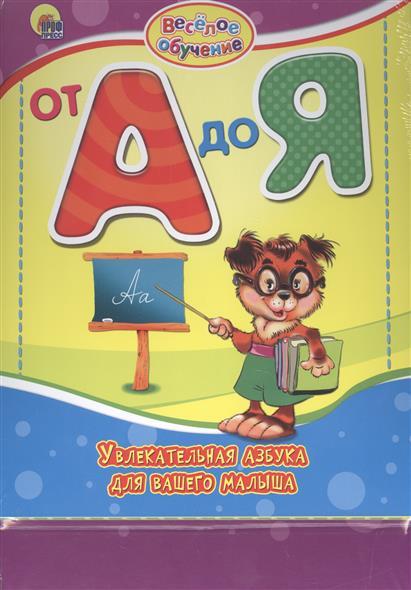 Ушкина Н. От А до Я. Увлекательная азбука для вашего малыша математика для малышей я считаю до 100