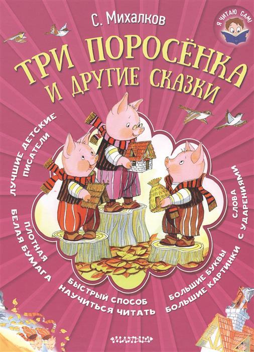 Михалков С. Три поросенка и другие сказки михалков м домашние уроки с развивающими заданиями для малышей три поросенка