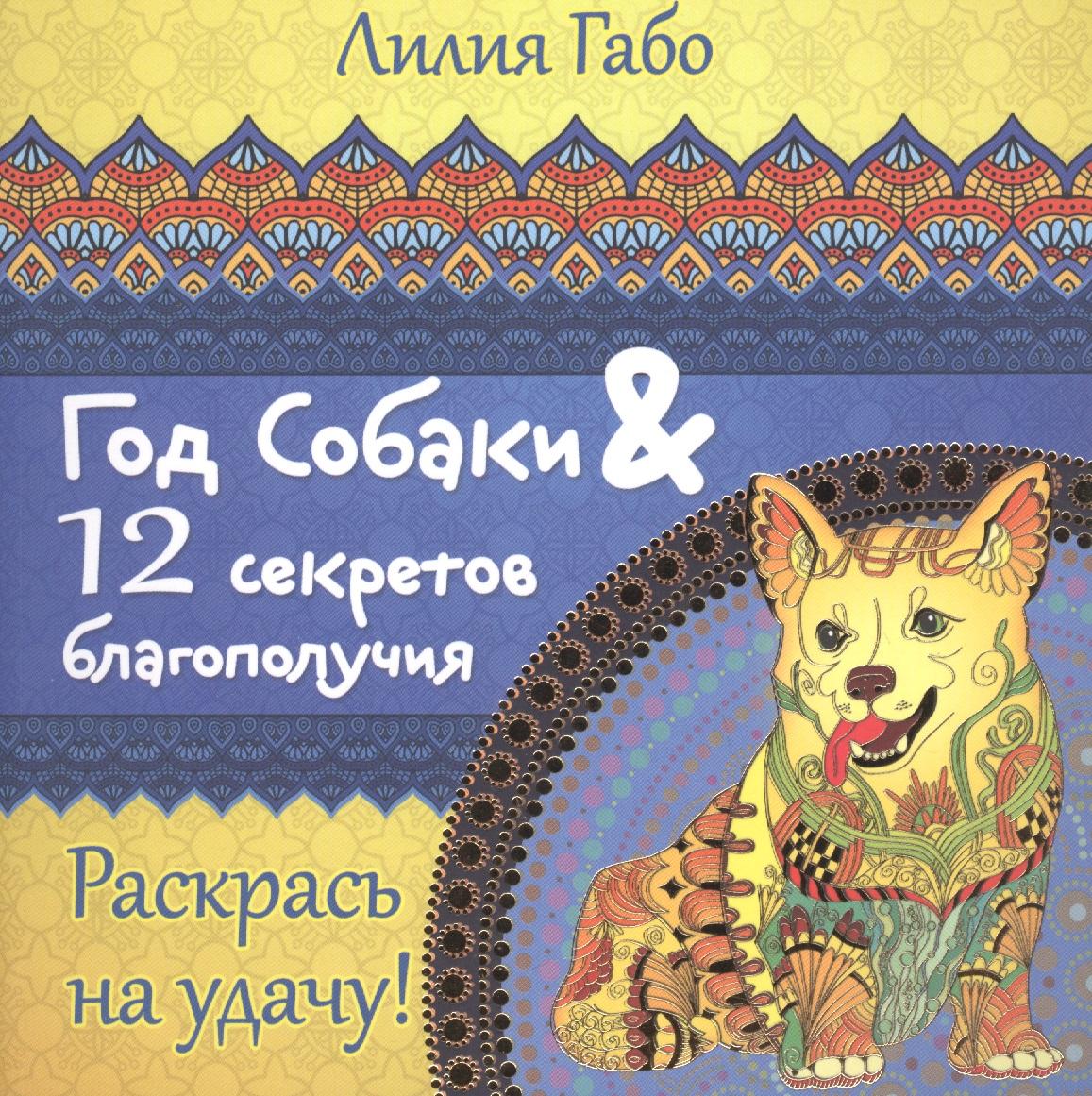 Год собаки и 12 секретов благополучия