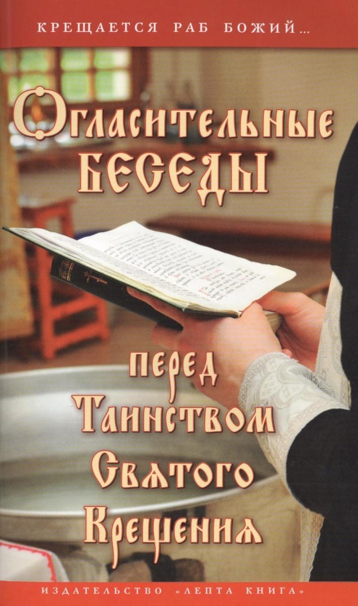 Калинина Г. Огласительные беседы перед Таинством Святого Крещения. Крещается раб Божий...