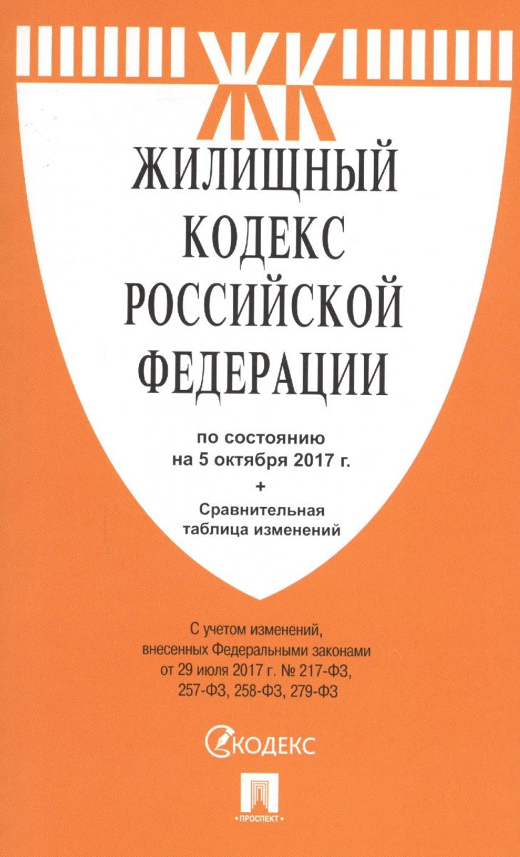 Жилищный кодекс Российской Федерации по состоянию на 5 октября 2017 г. + сравнительная таблица изменений