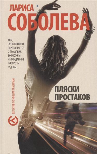 Соболева Л. Пляски простаков ISBN: 9785170877263 соболева л ночи с камелией