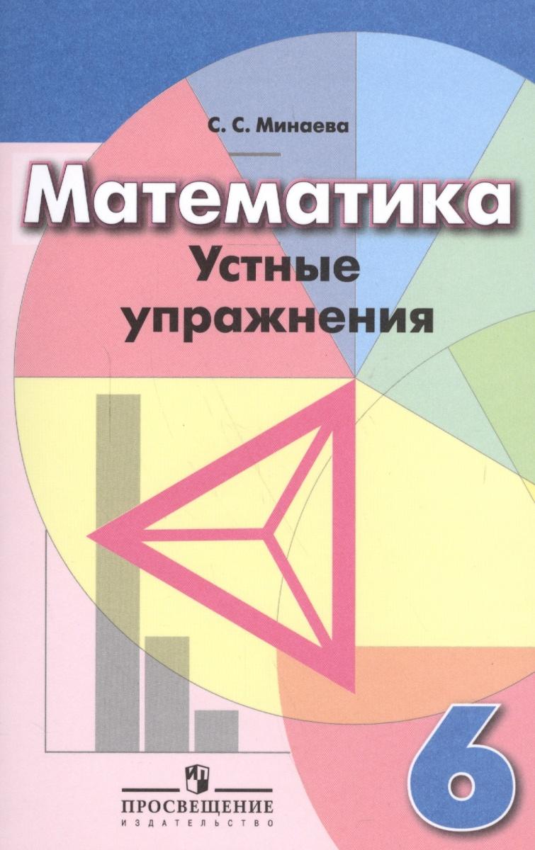 Математика. 6 класс. Устные упражнения. Учебное пособие