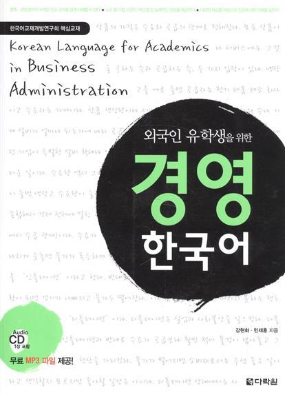 Kang Hyeon-hwa Korean Language for Academics in Business Administration (+CD) / Корейский язык для бизнеса (+CD) standart korean for mss 1 cd rom