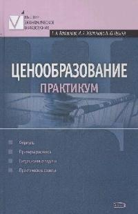 Маховикова Г. Ценообразование
