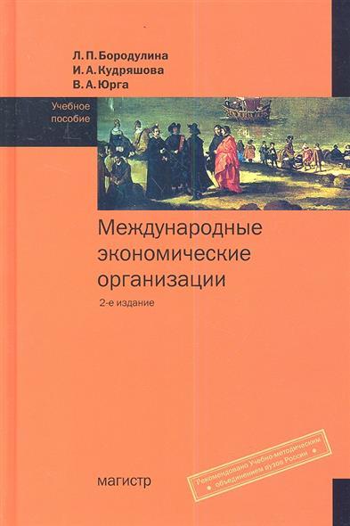 Международные экономические организации. Учебное пособие. 2-е издание, переработанное и дополненное