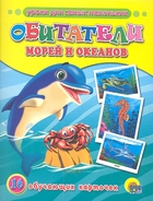 Обитатели морей и океанов. 16 обучающих карточек