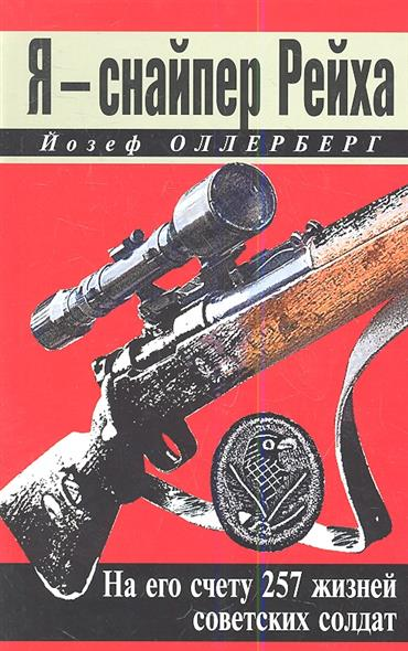 Я - снайпер Рейха. На его счету 257 жизней советских солдат