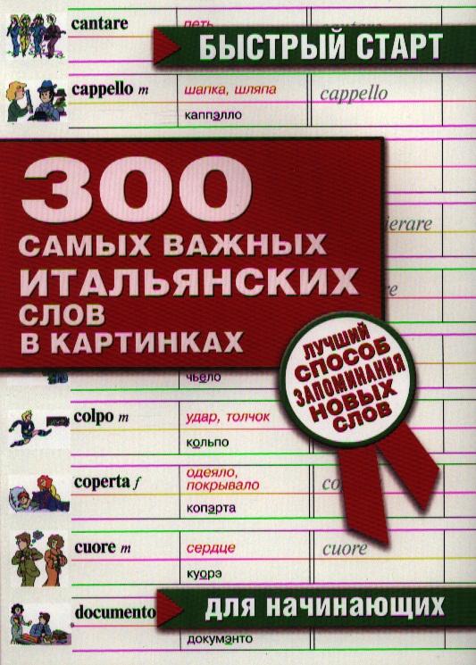 Полякова И. (ред.) 300 самых важных итальянских слов в картинках для начинающих. Учебное пособие цена