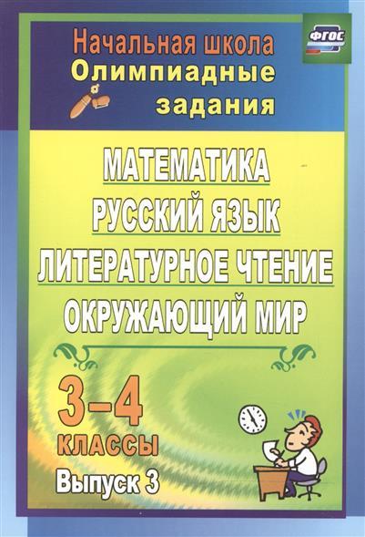 Олимпиадные задания. Математика, русский язык, литературное чтение, окружающий мир. 3-4 классы. Выпуск 3