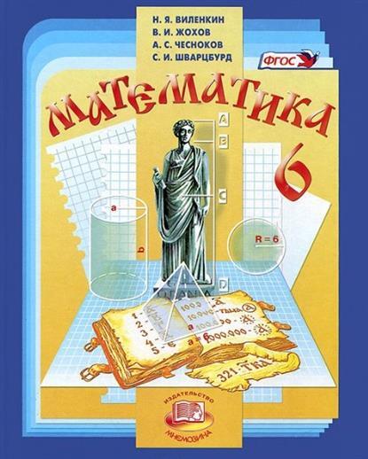 Виленкин Н. Математика. 6 класс. Учебник (+CD)