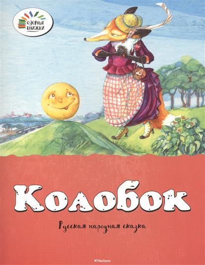 Рахманова С.: Колобок. Русская народная сказка