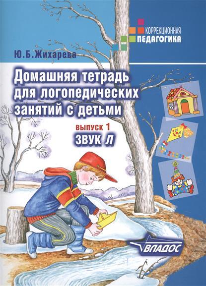 Домашняя тетрадь для логопед. занятий с детьми Вып. 1 Звук Л