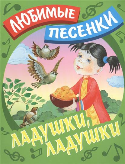Ладушки, ладушки. Русские народные песенки-потешки