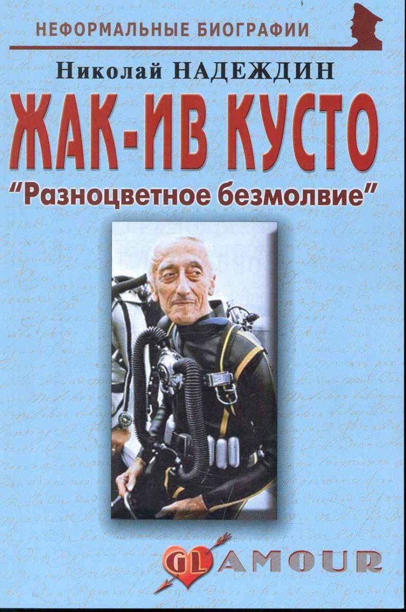 Надеждин Н. Жак-Ив Кусто Разноцветное безмолвие