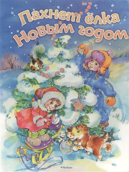 Пахнет елка Новым годом. Стихи