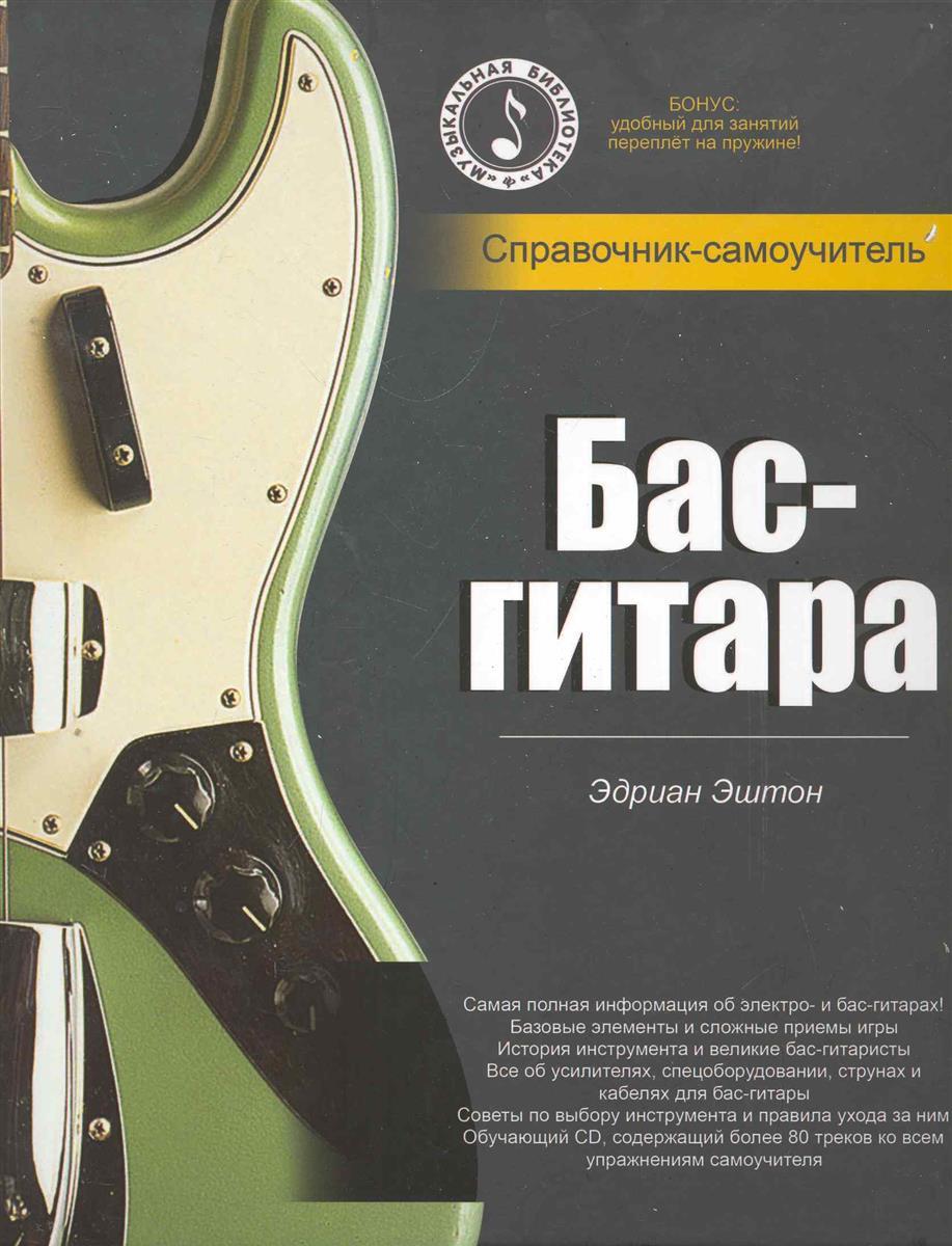 Эштон Э. Бас-гитара Справочник-самоучитель бас гитара dean eab