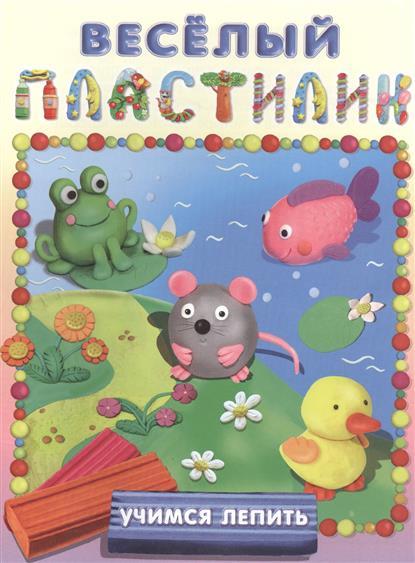 Московка О. (худ.) Учимся лепить (Речка) ISBN: 9785783319082