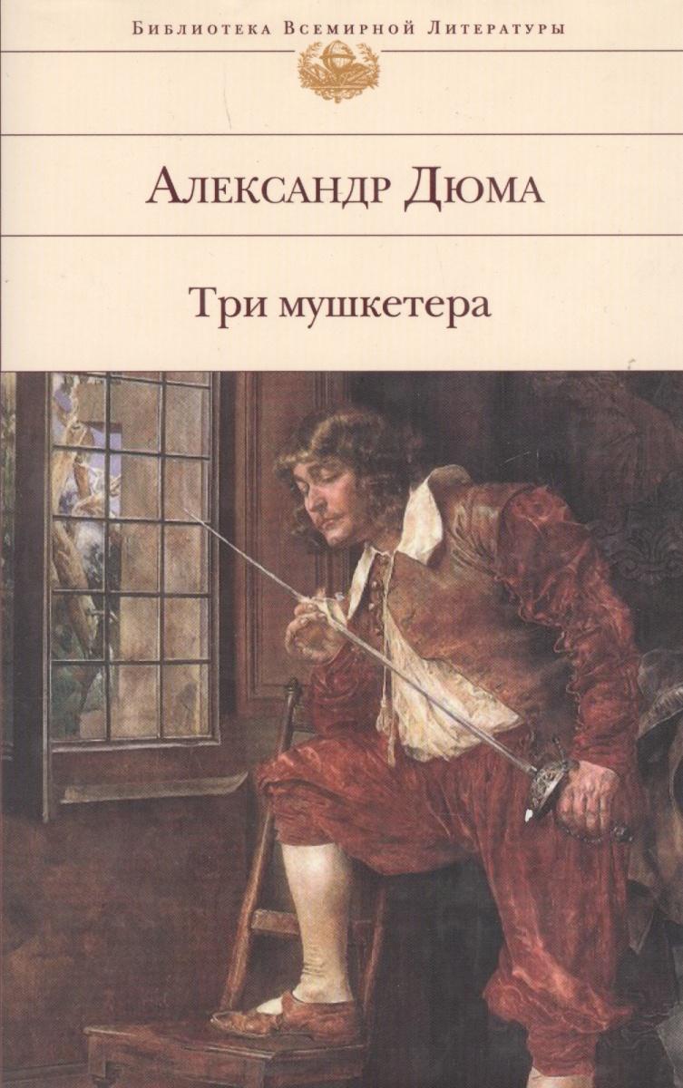 Дюма А. Три мушкетера николай векшин три с половиной мушкетера сборник