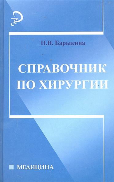 Справочник по хирургии