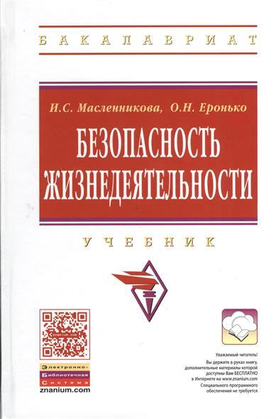 Масленникова И., Еронько О. Безопасность жизнедеятельности. Учебник