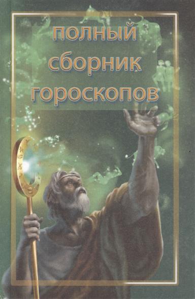 Тайна вашей судьбы. Полный сборник гороскопов
