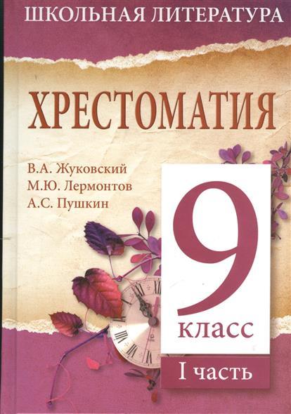 Майорова Ю. (ред.) Хрестоматия. 9-й класс. I часть
