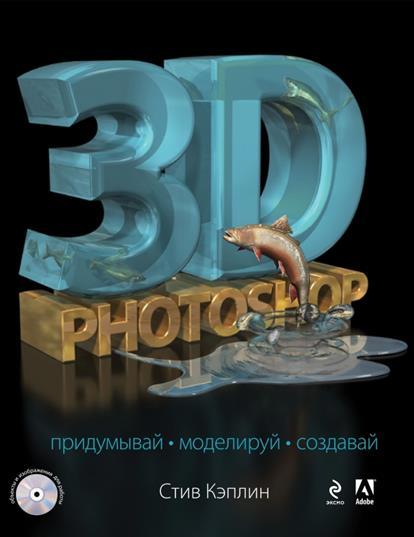 Кэплин С. 3D Photoshop