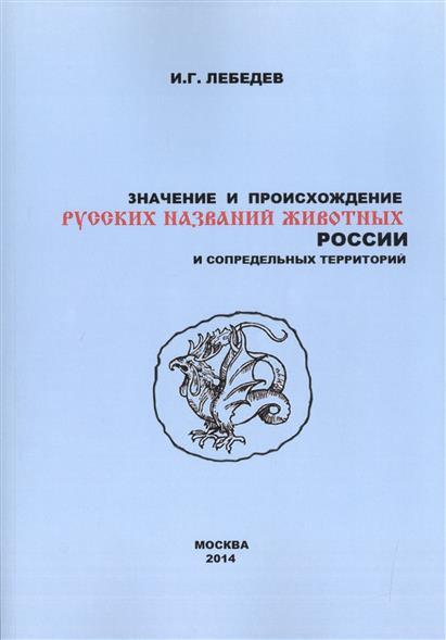 Значение и происхождение русских названий животных России и сопредельных территорий