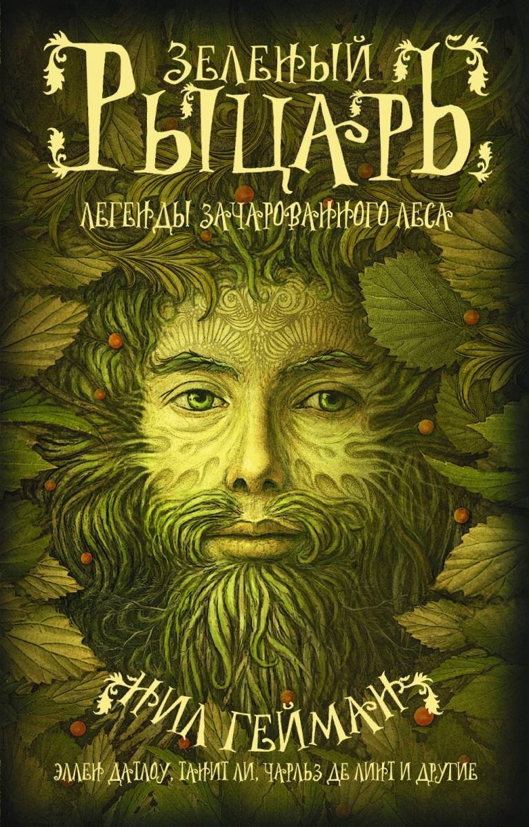 Датлоу Э., Виндлинг Т., Гейман Н. и др. Зеленый рыцарь. Легенды зачарованного леса пратчетт т гейман н благие знамения