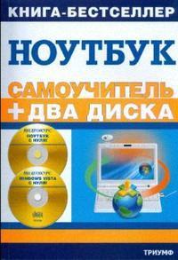 Черников С. Самоучитель Работа на ноутбуке в операц. сист. Windows Vista денис колисниченко работа на ноутбуке с windows 7