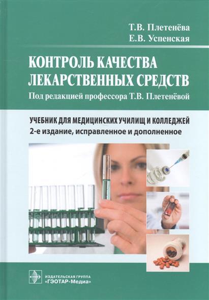 Контроль качества лекарственных средств. Учебник для медицинских училищ и колледжей