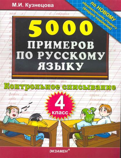 Кузнецова М. 5000 примеров по рус. яз. 4кл Контрольное списывание