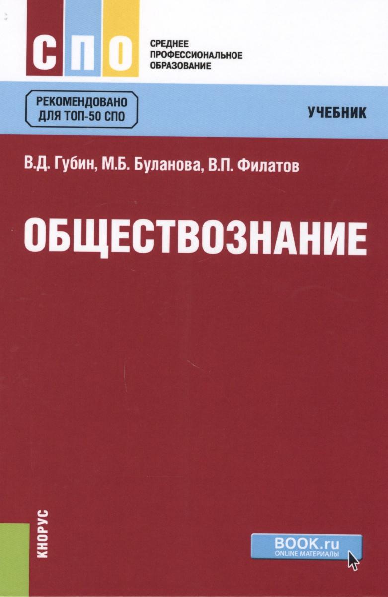 Губин В., Буланова М., Филатов В. Обществознание. Учебник в д губин обществознание