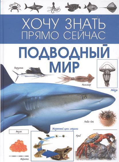 Ботякова Е., Филиппова М. Подводный мир