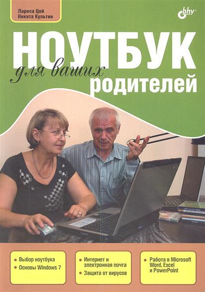 Цой Л., Культин Н. Ноутбук для ваших родителей цой л компьютер для ваших родителей 4 е издание