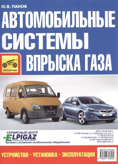 Автомобильные системы впрыска газа. Устройство, установка, эксплуатация. Учебное пособие