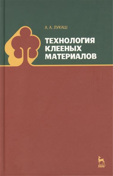Лукаш А. Технология клееных материалов: учебное пособие