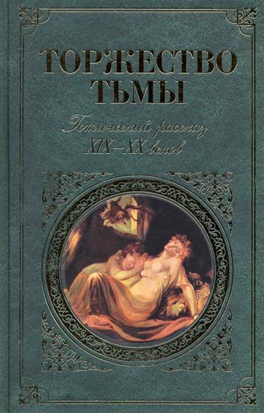 Торжество тьмы Готический рассказ 19-20 веков