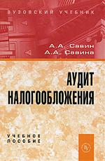 Савин А. Аудит налогообложения савин а савин и и др аудит для магистров практический аудит учебник