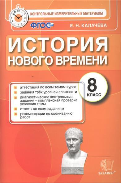 История Нового времени. 8 класс