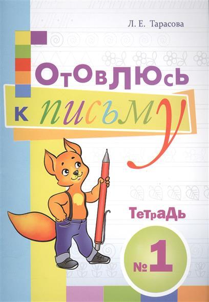 Тарасова Л. Готовлюсь к письму. Тетрадь №1 для дошкольников