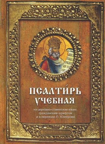 Псалтирь учебная ISBN: 9785485003753 научно учебная литература