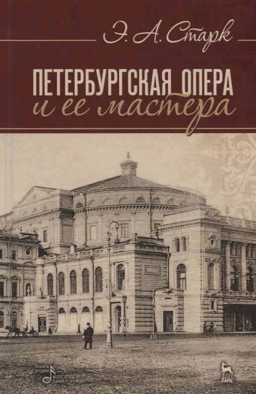 Петербургская опера и ее мастера