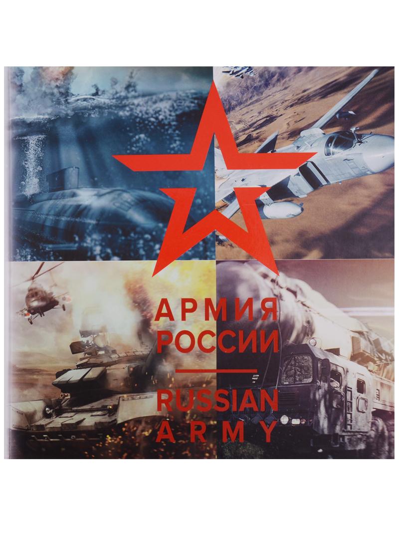 Панков Н. (ред.) Армия России / Russian Army