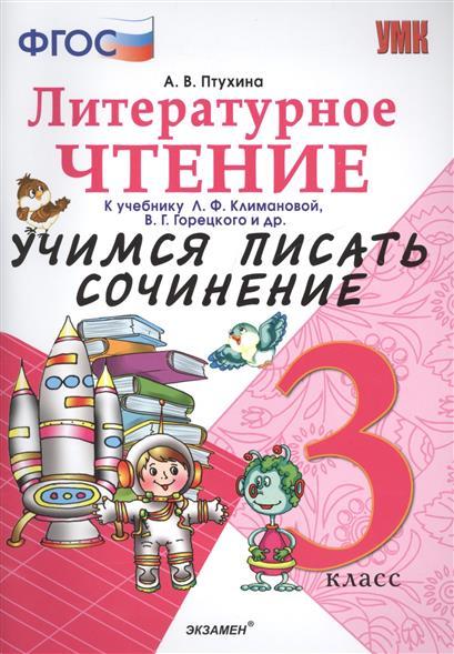 Учимся писать сочинение 3 кл. К учебнику Л.Ф. Климановой, В.Г. Горецкого